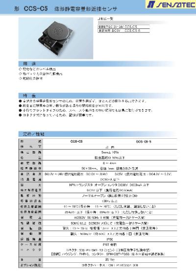 形 CCS-C5 薄形静電容量形近接センサのカタログ