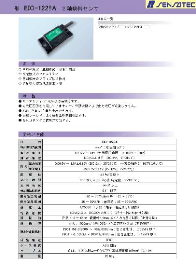 形 EIC-122EA 2軸傾斜センサのカタログ