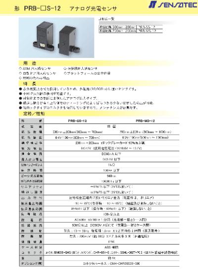 形 PRB-☐S-12 アナログ光電センサのカタログ