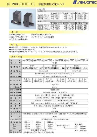 形 PRB-☐☐☐-☐ 拡散反射形光電センサのカタログ