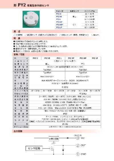 形 PY2 焦電型赤外線センサのカタログ