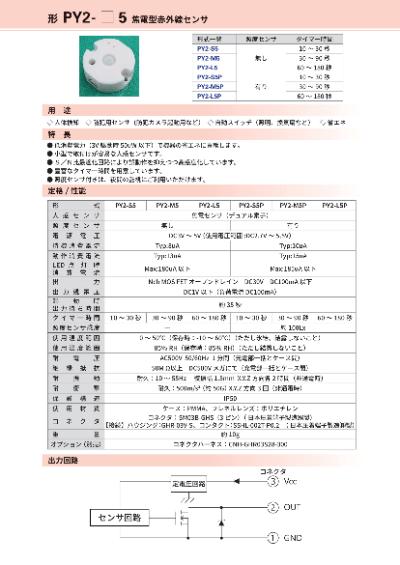 形 PY2- □ 5 焦電型赤外線センサのカタログ
