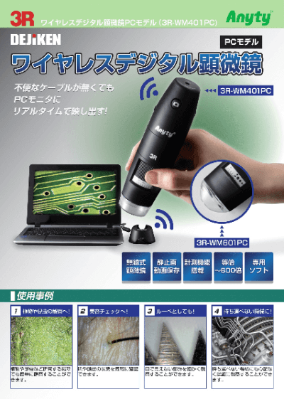 DEJIKEN WiFi接続ワイヤレスデジタル顕微鏡PCモデル 3R-WM401PCのカタログ