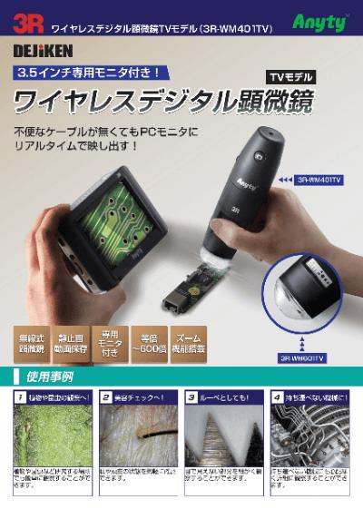 DEJIKEN WiFi接続ワイヤレスデジタル顕微鏡TVモデル 3R-WM401TVのカタログ