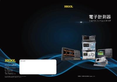 RIGOL JAPAN 電子計測器のカタログ