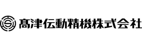 高津伝動精機株式会社
