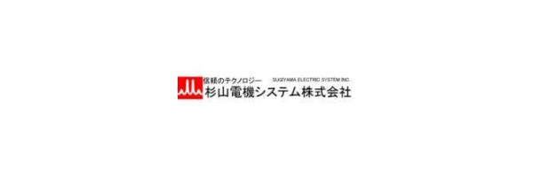 杉山電機システム株式会社