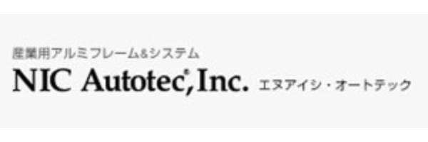 エヌアイシ・オートテック株式会社