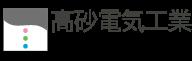高砂電気工業株式会社
