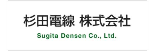 杉田電線株式会社-ロゴ