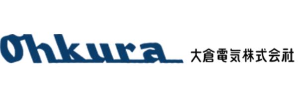 大倉電気株式会社